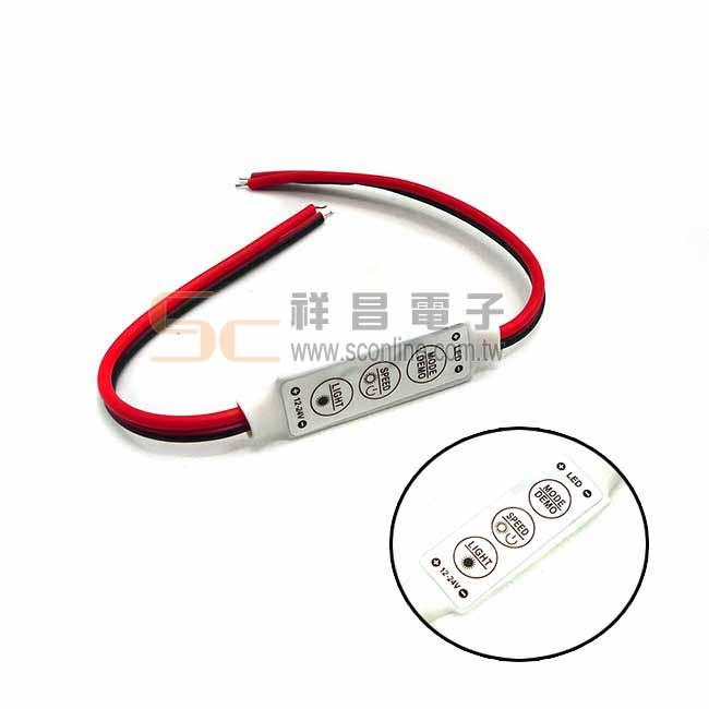 5050 單色條燈 3鍵迷你控制器 12~24V 6A
