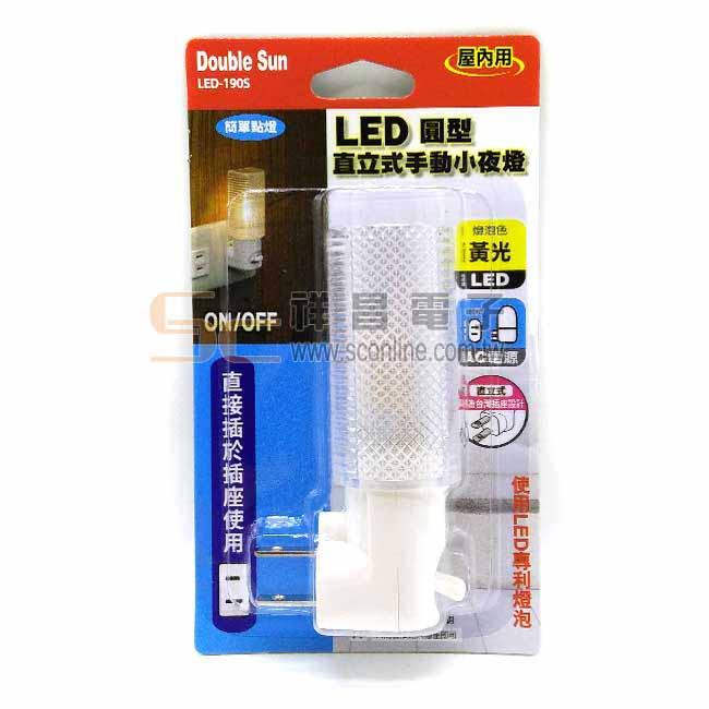 Double Sun LED-190S LED圓型 直立式手動小夜燈(多色隨機出貨)