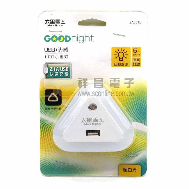 太星電工 USB光感LED小夜燈(暖白光) ZA201L