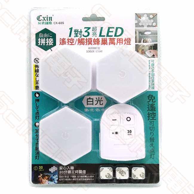 CXIN CX-60S 1對3遙控/觸摸蜂巢萬用燈