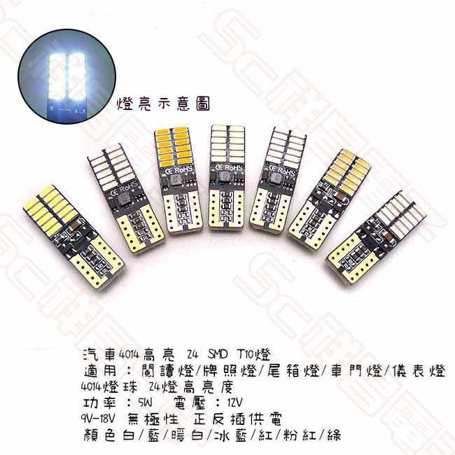 T10燈 4014 24 SMD 汽車 閱讀燈/牌照燈/尾箱燈/車門燈/儀表燈 9V-18V 冰藍光