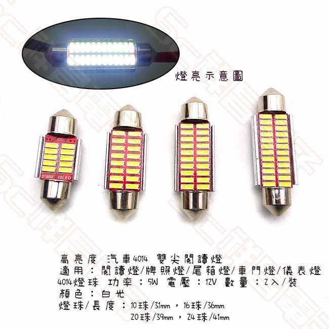 4014 汽車 燈珠 20珠 雙尖閱讀燈 SMD 39mm 12V 2入 牌照燈/尾箱燈/車門燈 白光