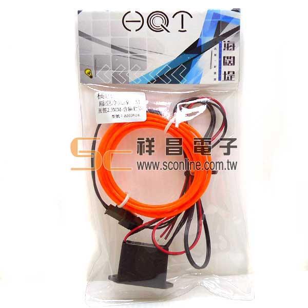 扁型冷光線 含驅動器 直徑2.3mm 長1M (橘光)