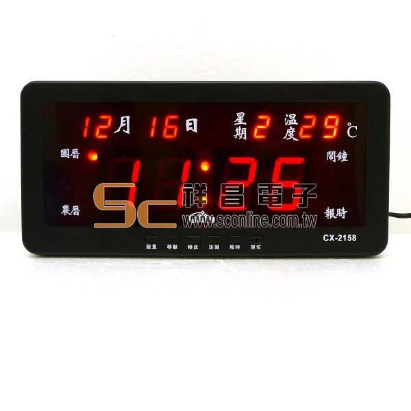 CX-2158 LED 數位萬用曆