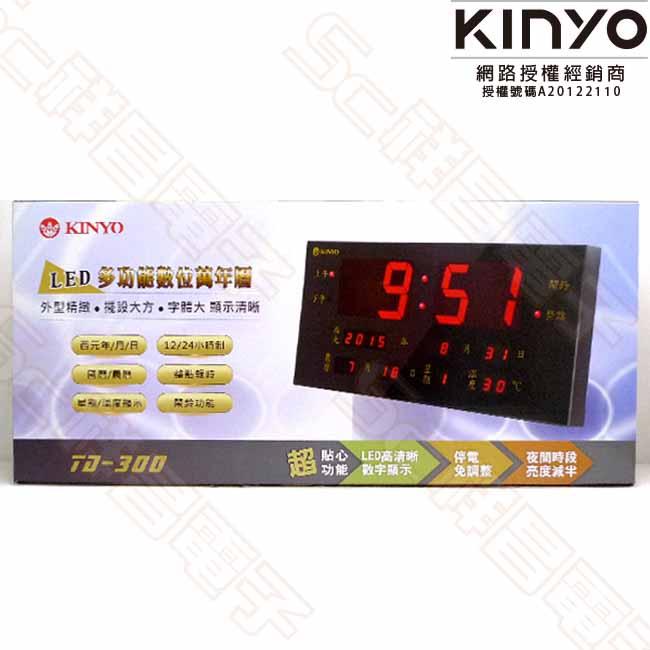 KINYO 耐嘉 TD300 LED多功能數位萬年曆