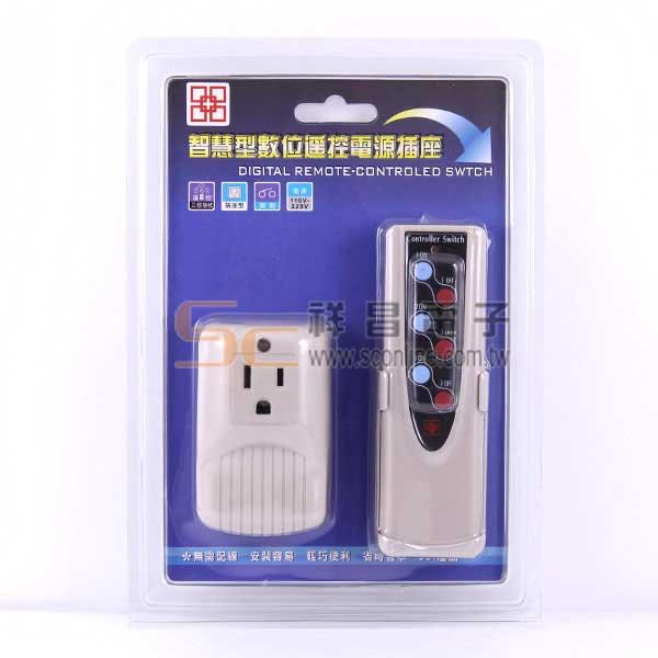 L-52123智慧型數位遙控電源開關 AC-110V-220