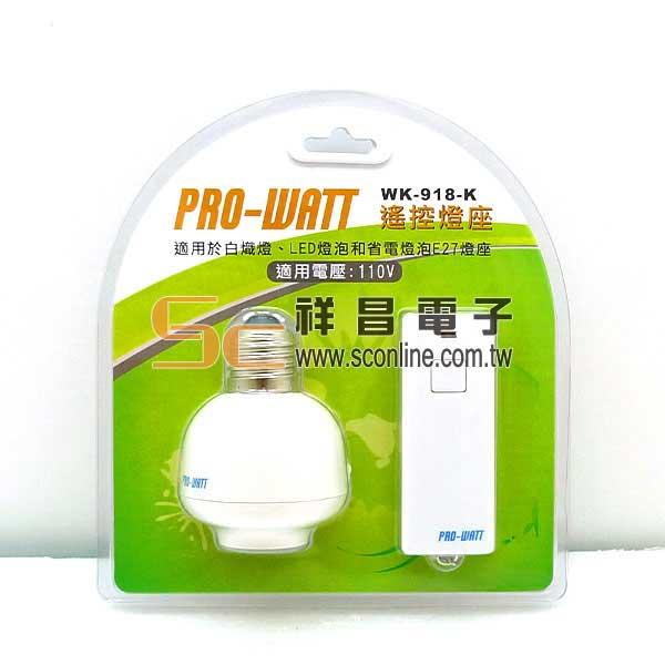 PRO-WATT WK-918-K E27遙控燈座