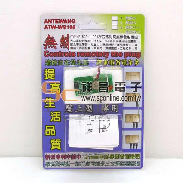 安得王 ATW-WP150A-1 DC 12V 四路 對碼無線發射模組