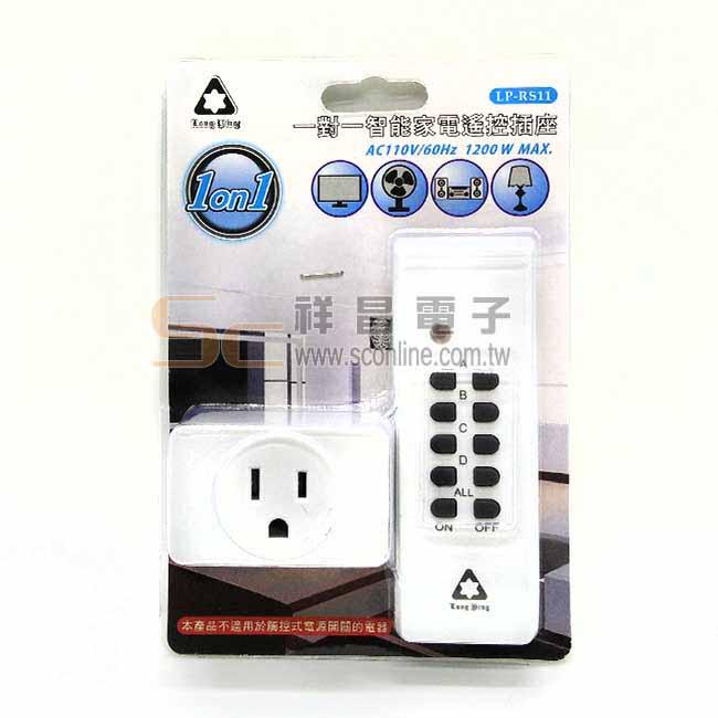 1對1 智能家電遙控插座 LP-RS11