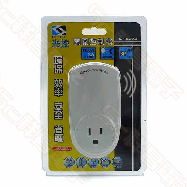 LONG PING LP-ES02 光控開關控制器 光控感應 感應開關 感應插座 插座控制器 感應照明燈