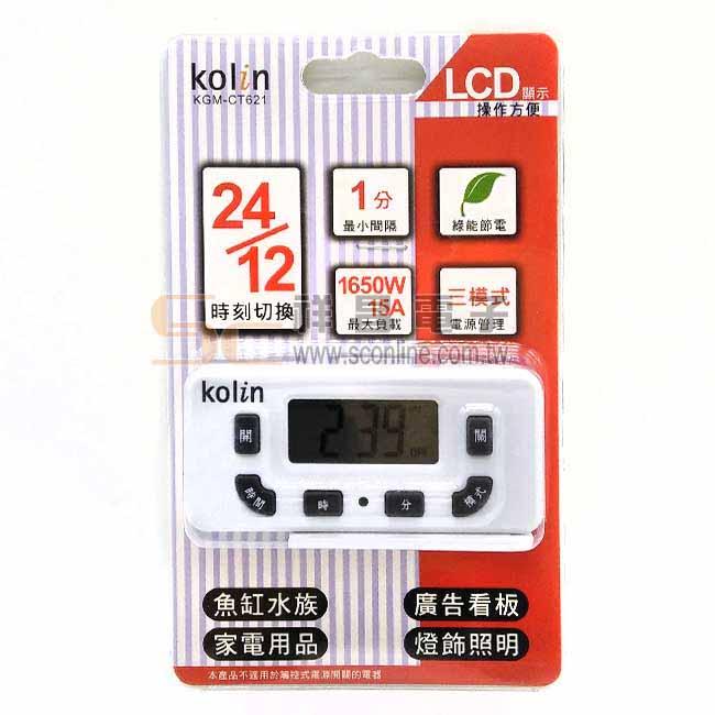 Kolin KGM-CT621 2P電子定時器