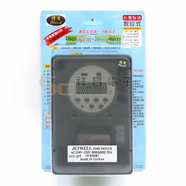 JETWELL AC110~220V 35A電源輸出數位定時器 DTP-357