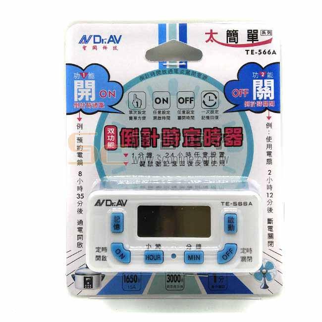 TE-566A雙功能倒計時定時器