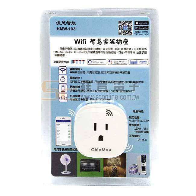 KMW-103 Wifi 智慧雲端單插座(單插)
