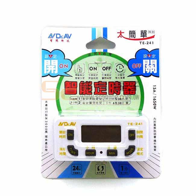 Dr.AV 聖岡科技 智能定時器 節能省電 太簡單 智能 電子式 TE-241