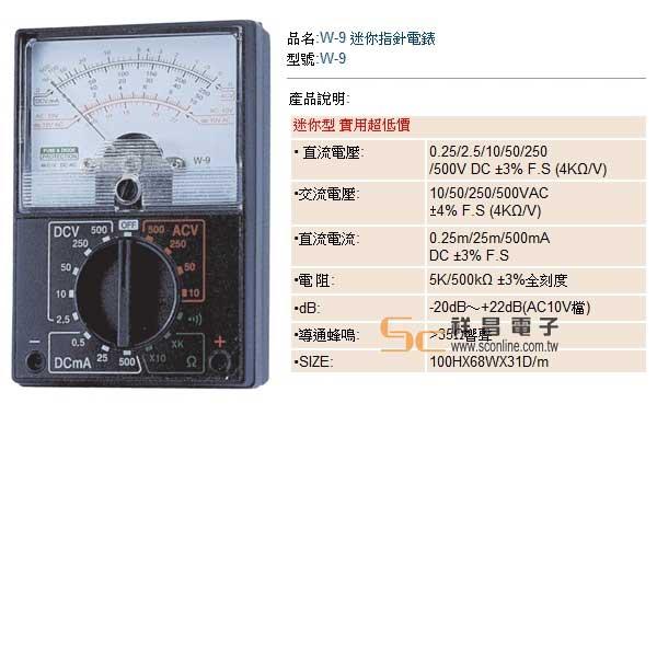 W-9 迷你指針電錶+蜂鳴