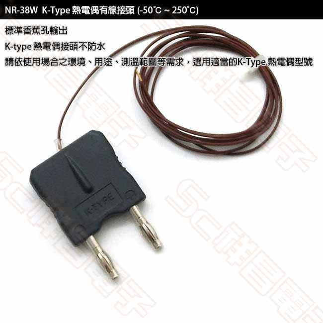 DER EE NR38W 電熱偶有線接頭轉換器