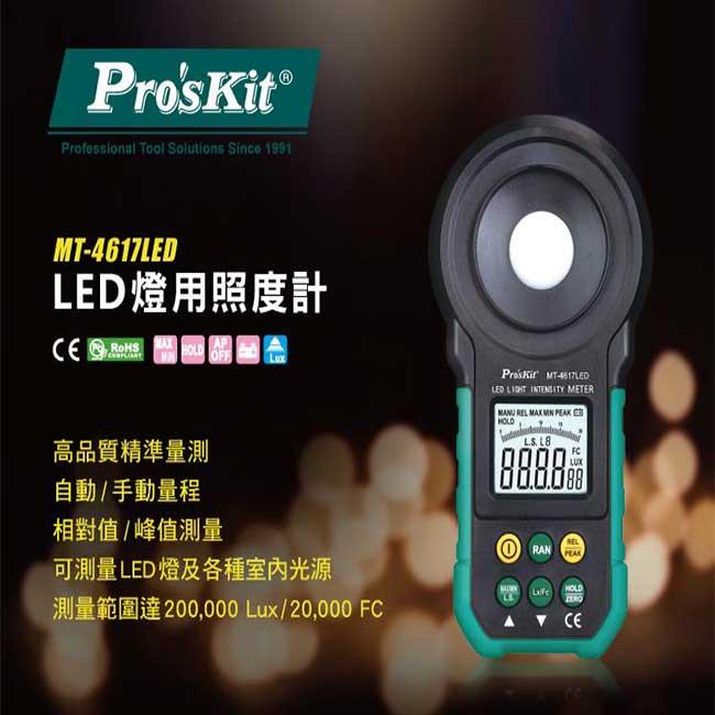 ProsKit 寶工 LED燈用照度計 MT-4617LED