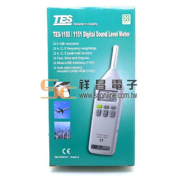 泰仕 TES-1150 音量計 AC/DC 輸出訊號 0.1dB解析度