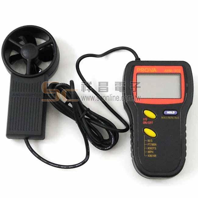 泰仕TES PROVA AVM-303 數位式風速計