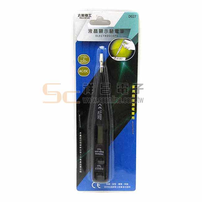 太星電工 D027 液晶顯示驗電筆