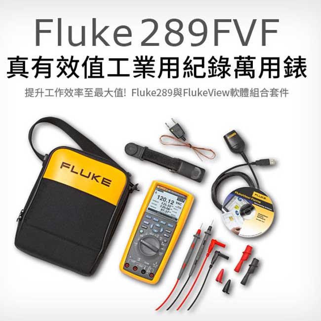 FLUKE 289/FVF(公司貨)