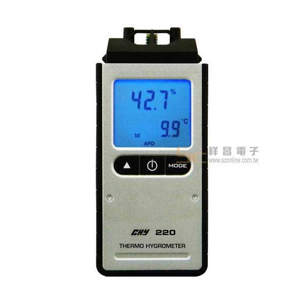 CHY-220 溫濕度計
