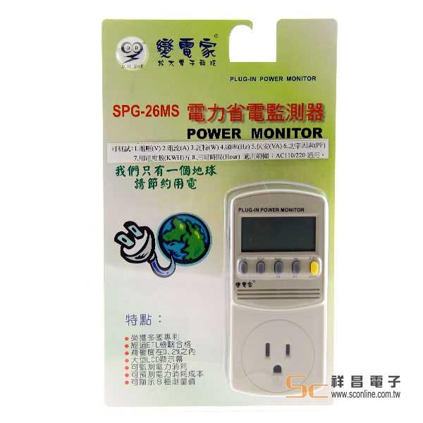 變電家SPG-26MS 八合一數位電源電力省電