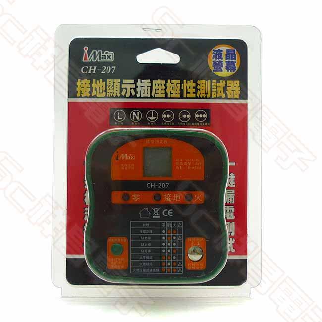 iMax CH-207 液晶螢幕 接地顯式插座極性測試器 插座安全絕緣測試器 電源極性檢測器 插座測試儀