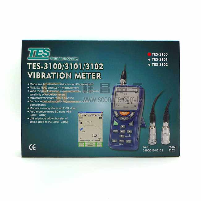 TES 泰仕  TES-3100 振動計 偵測機械零件噪音/測量加速度/速度及位移/自動記錄/手動記錄100筆