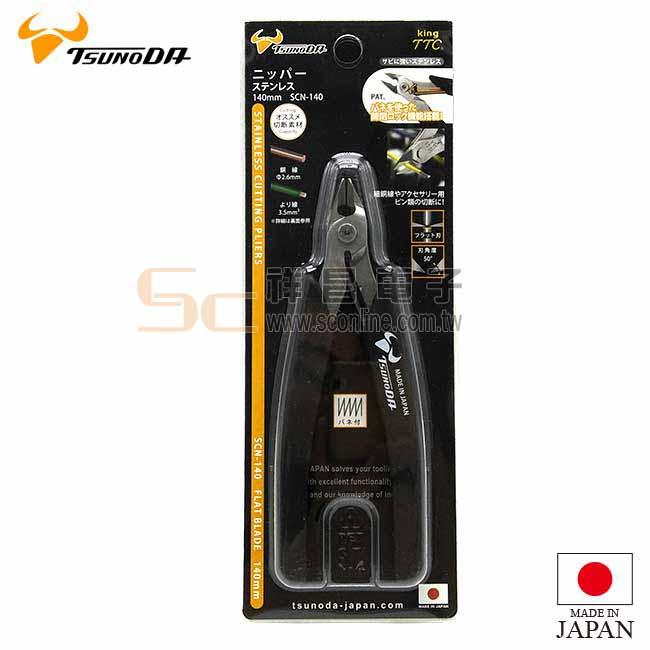 日本 TsunoDA角田 精密型不銹鋼電子斜口鉗 SCN-140