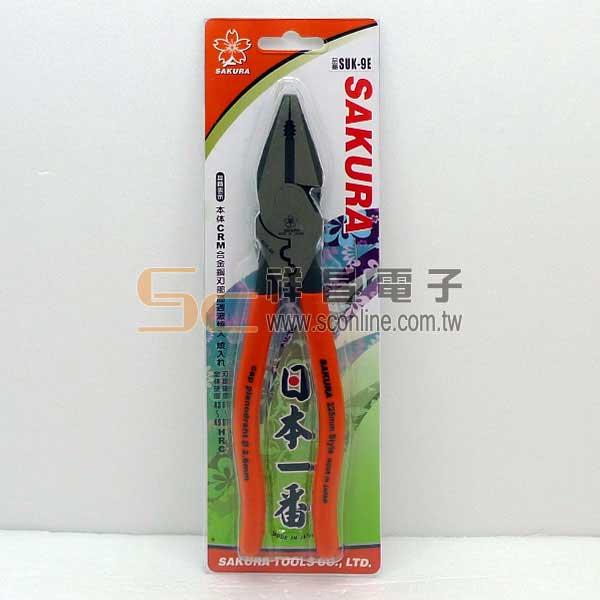 日本製 SAKURA SUK-9E 9吋鋼絲鉗(附壓著)
