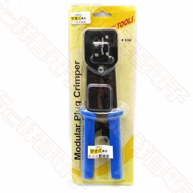 電話 網路 壓接工具鉗 適用穿透式水晶頭