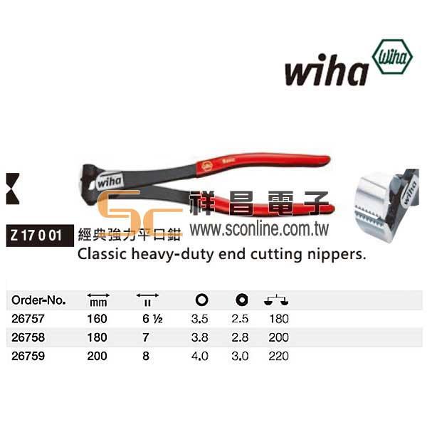 德國 Wiha 經典鉗 Classic 26757 經典強力平口鉗 6吋半x 160mm