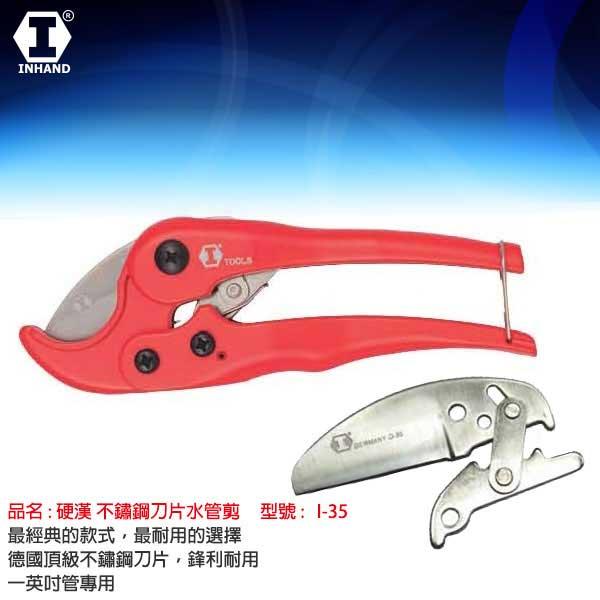 硬漢品質 I-35 不鏽鋼水管剪