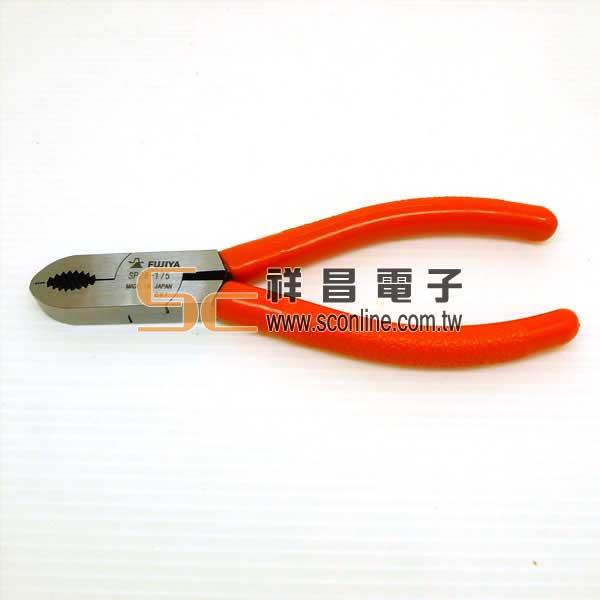 (日製) FUJIYA 日本富士箭 螺絲 拔起鉗 SP26-175 175mm  拔螺絲專用工具