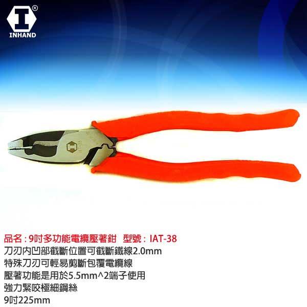 硬漢工具 IAT-38 9吋多功能電纜壓著鉗
