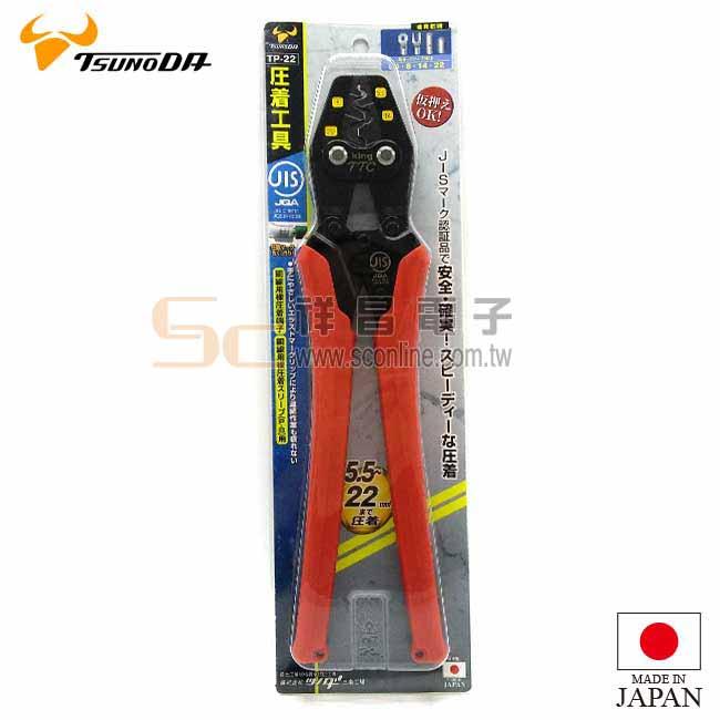日本 TsunoDA角田 5.5~22mm 省力棘輪裸端子壓著鉗 TP-22