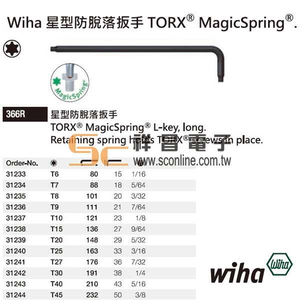 德國 Wiha 工具 31241 星型防脫落扳手 TORX MagicSpring 374R 系列 星型防脫落扳手
