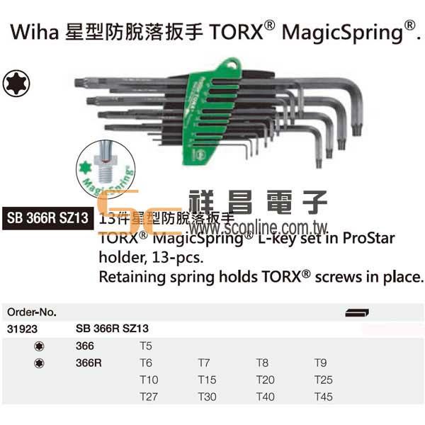 德國 Wiha 工具 31923 星型防脫落扳手 TORX MagicSpring SB 366R SZ13 系列 13件星型防脫落扳手