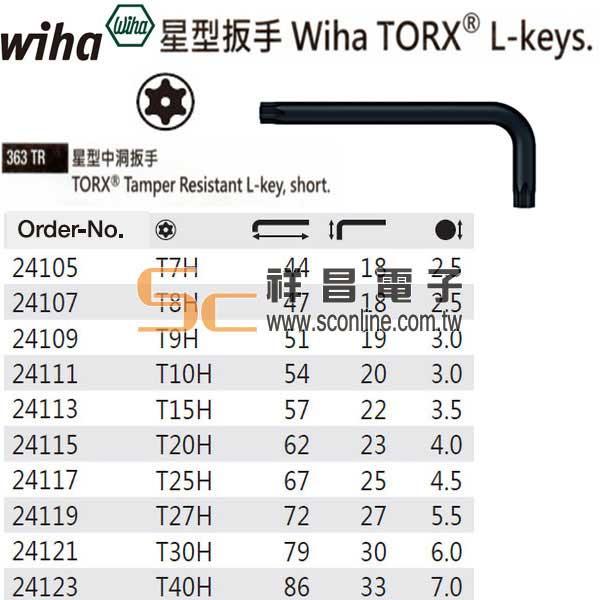 德國 Wiha 工具 24111 星型扳手 Wiha TORX L-keys 型 363 TR系列 星型中洞扳手