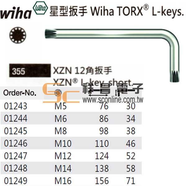 德國 Wiha 工具 01244 星型扳手 Wiha TORX L-keys 型 355系列 XZN 12角扳手