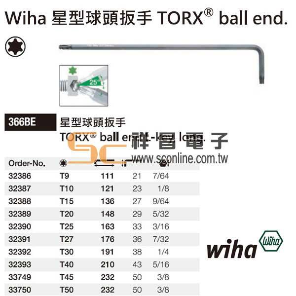 德國 Wiha 工具 32388 星型球頭扳手 TORX ball end 型 366BE系列 星型球頭扳手