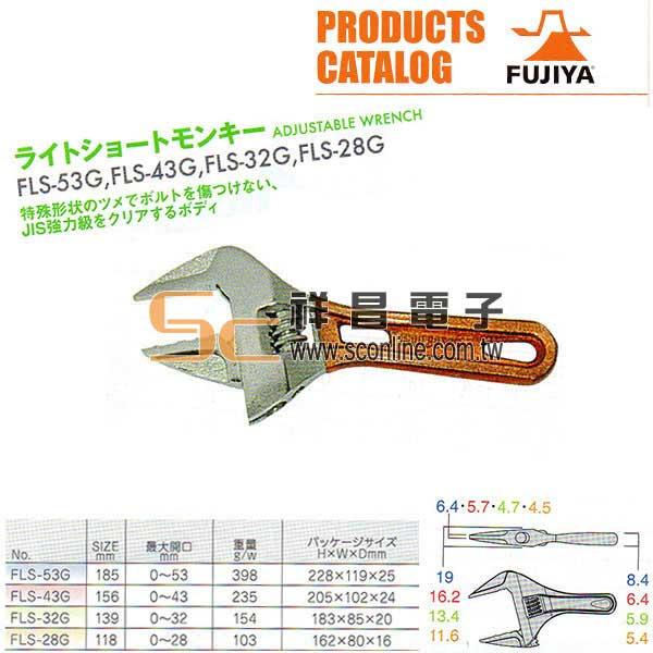FUJIYA 日本富士箭 活動扳手 FLS-43G 開口 43mm 長156mm 馬達固定鉗 水管活動扳 卸水管扳手 輕量 薄型