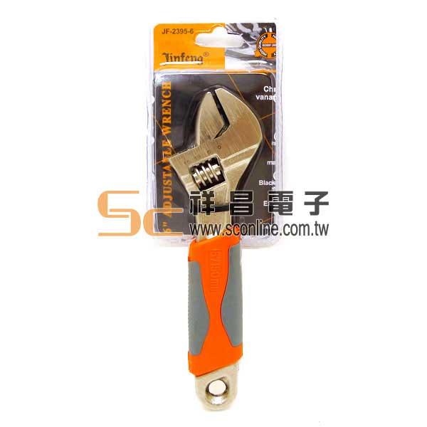 Jinfeng 6吋 鈦金防滑活動板手