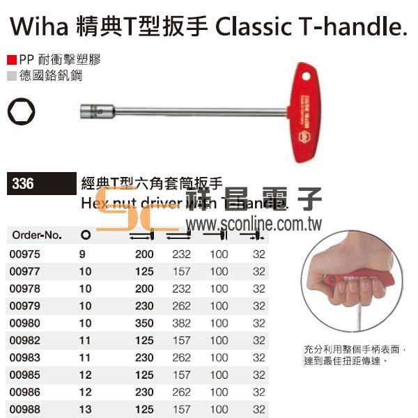 Wiha 經典T型扳手 Classic T-handle 00977 經典T型六角套筒扳手