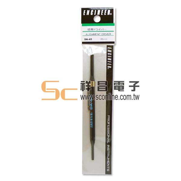 筆夾式金屬調整棒 125mm