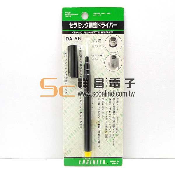 日製 筆型陶瓷調棒 (單頭) 0.7x2.5mm EDA-56