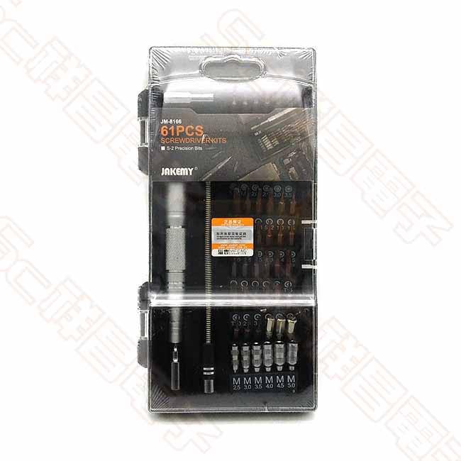 JAKEMY JM-8166 61合1工具組 螺絲刀工具組 螺絲刀組