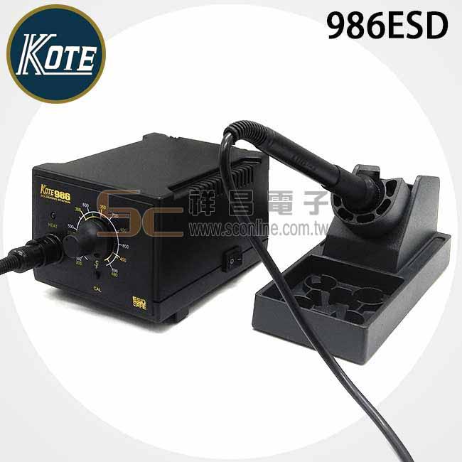 KOTE 986ESD 台製刻度式控溫烙鐵